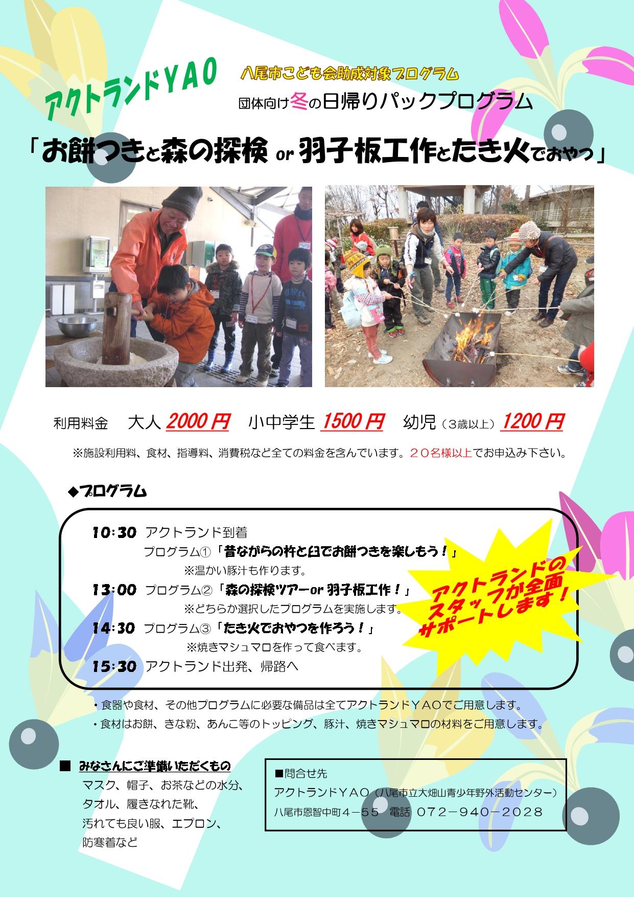 冬パックチラシ(コロナ予防).doc_page-0001 (2)