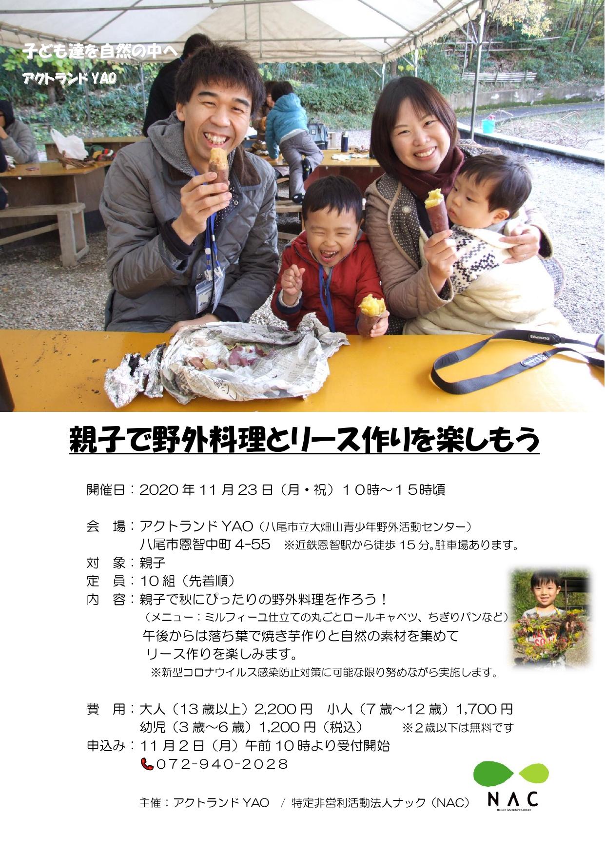 野外料理&リースチラシ.doc_page-0001