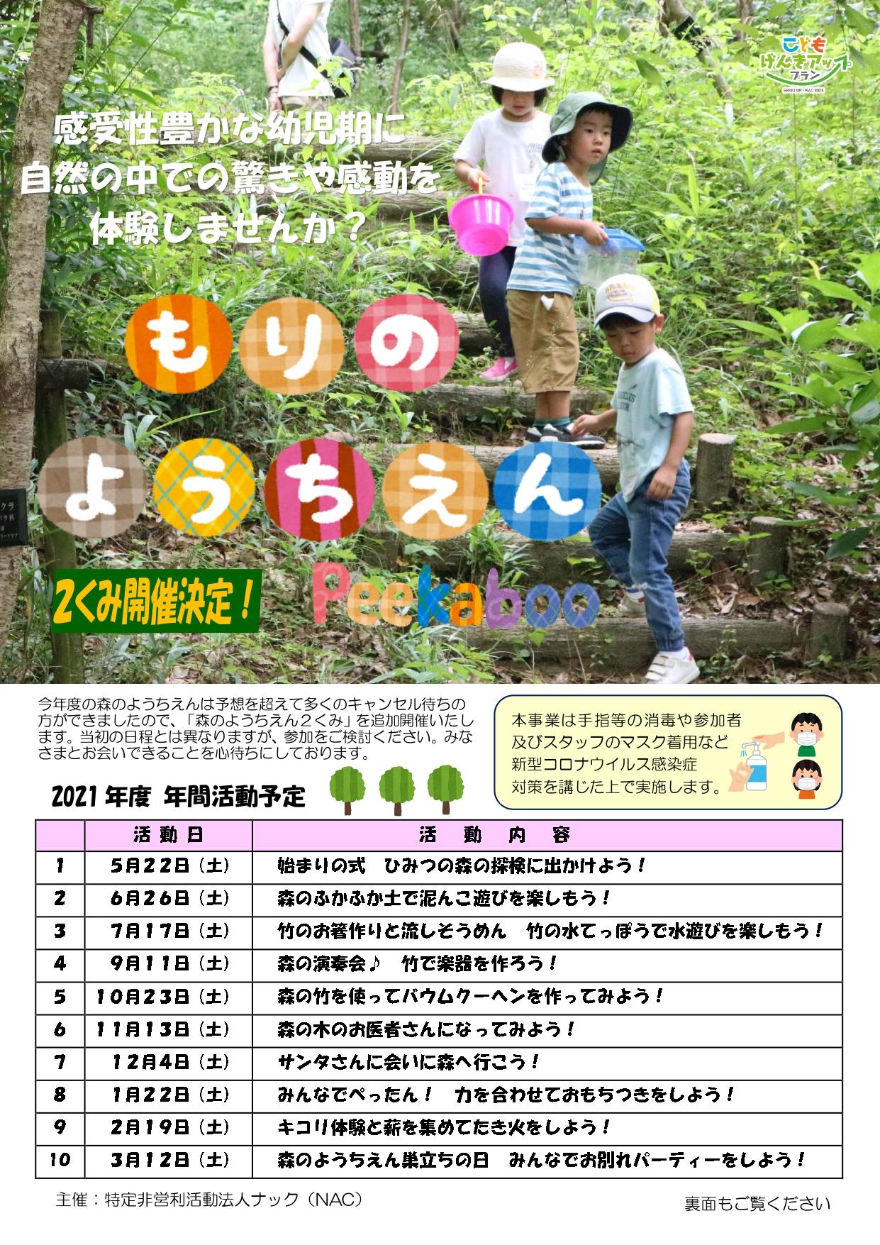 森のようちえん2くみ2021チラシ_page-0001
