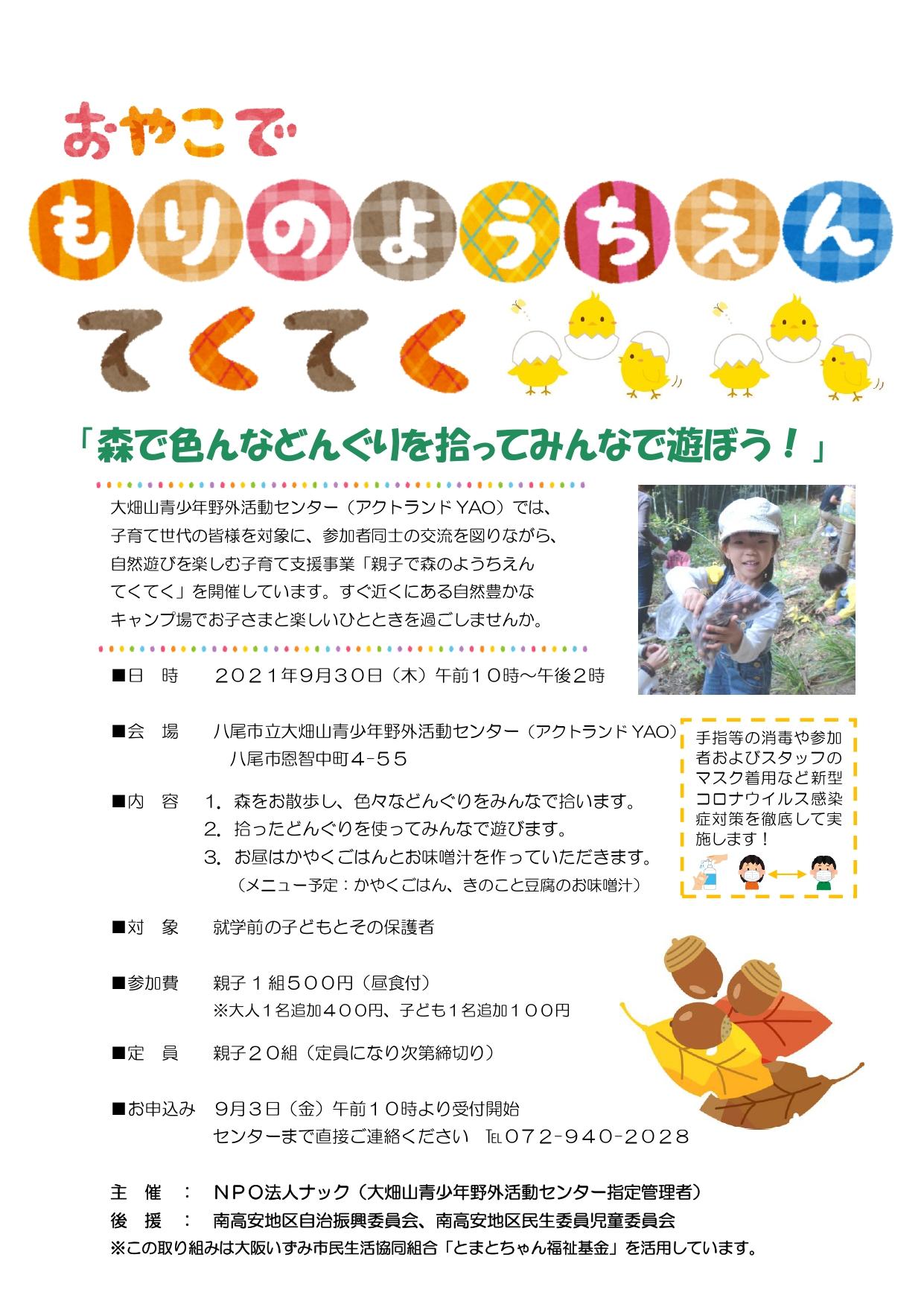 0930用ちらし_page-0001