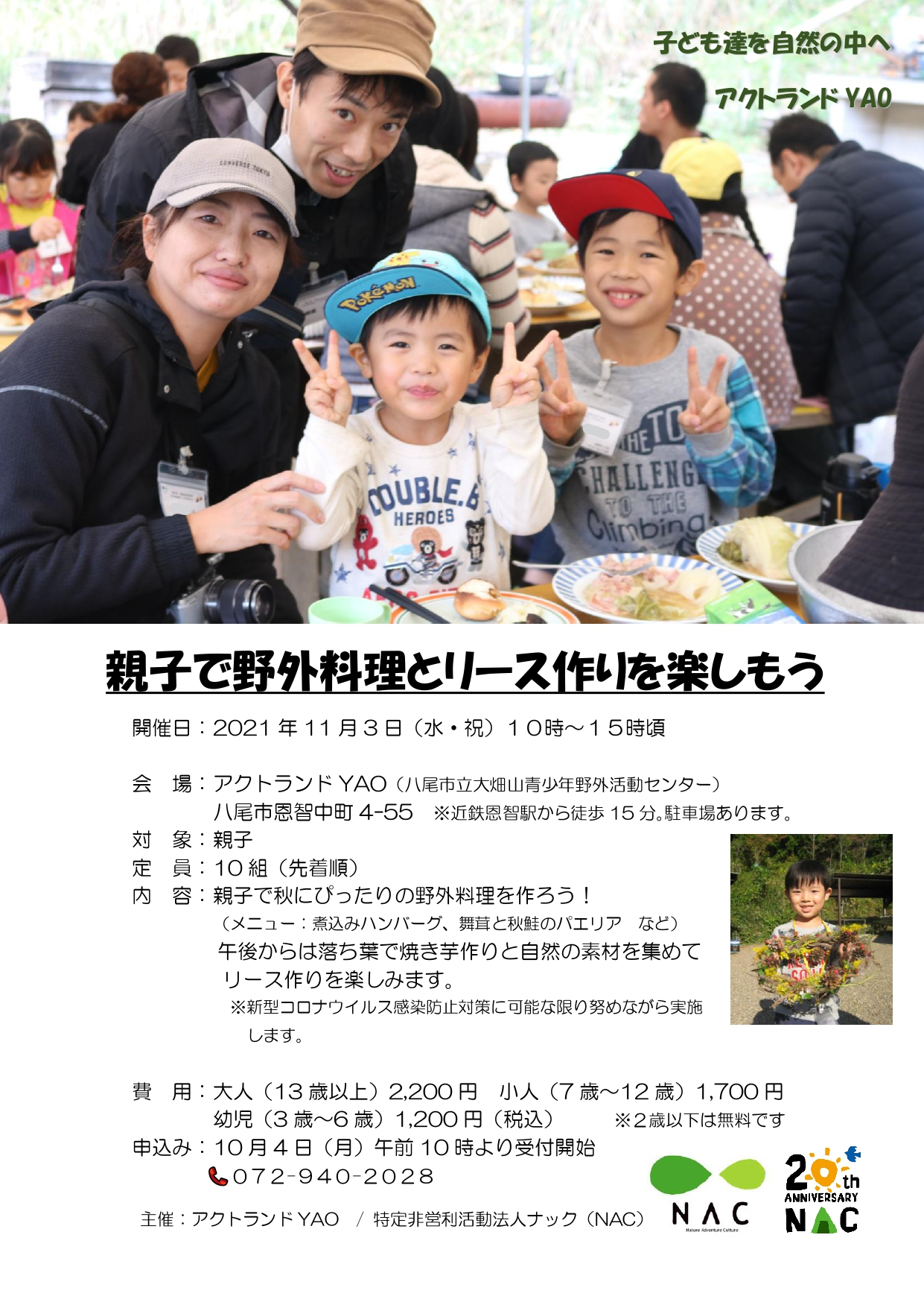 野外料理&リースチラシ_page-0001