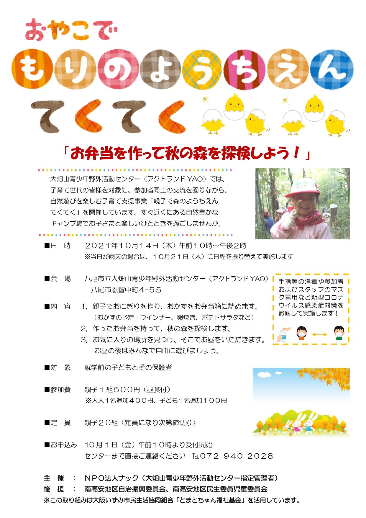 1014用ちらし_page-0001